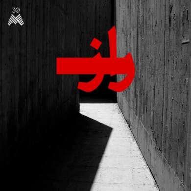 Hoosyhar Khayam & Bamdad Afshar RAAZ Albumcover